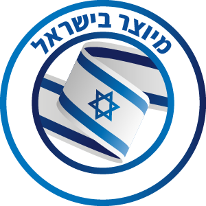 מיוצר בישראל