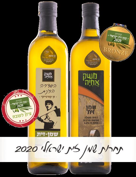 זכיות בתחרות שמן זית ישראלי 22020
