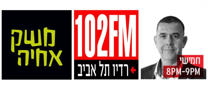 הקשר בין שמן זית וחנוכה - 102FM