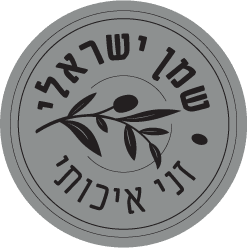 שמן ישראלי זני איכותי